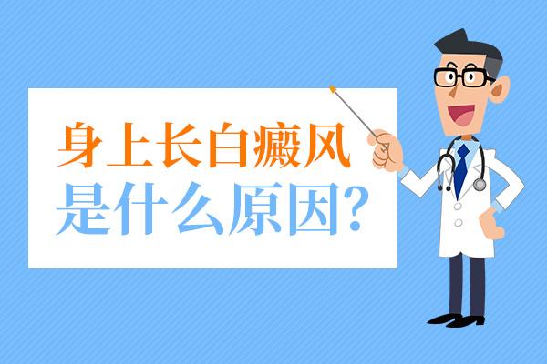 云南<a href=https://www.aptsri.com/ target=_blank class=infotextkey>白斑</a>专科医院哪家好?胸部出现<a href=https://www.aptsri.com/ target=_blank class=infotextkey>白癜风</a>的原因有哪些?