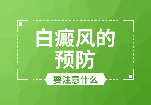 云南<a href=https://www.aptsri.com/ target=_blank class=infotextkey>白斑</a>病医院:预防<a href=https://www.aptsri.com/ target=_blank class=infotextkey>白癜风</a>要做到哪几点?