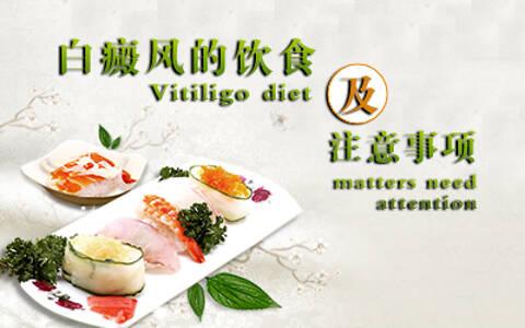 毛春光昆明护国路专业:白癜风患者吃蔬菜有哪些禁忌呢?