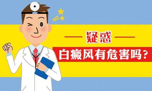 昆明看白斑哪里最好的医院?白癜风的危害有哪些?
