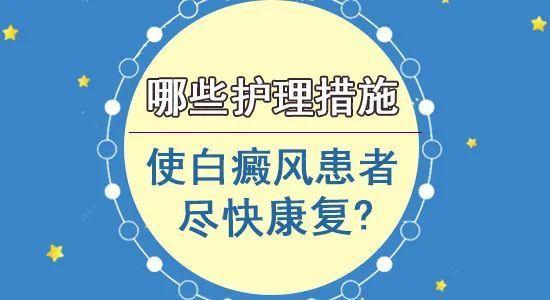 <a href=https://www.aptsri.com/ target=_blank class=infotextkey>昆明<a href=https://www.aptsri.com/ target=_blank class=infotextkey>白癜风</a>专科医院</a>:如何护理<a href=https://www.aptsri.com/ target=_blank class=infotextkey>白癜风</a>病情才能好的更快