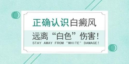 昆明白癜风专科医院排名:腰部出现白癜风该注意什么?