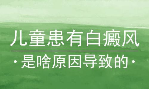 <a href=https://www.aptsri.com/ target=_blank class=infotextkey>昆明<a href=https://www.aptsri.com/ target=_blank class=infotextkey>白癜风</a>医院</a>哪家最专业?造成儿童<a href=https://www.aptsri.com/ target=_blank class=infotextkey>白癜风</a>越来越多的原因是什么呢?