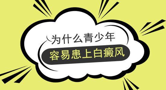 昆明市<a href=https://www.aptsri.com/ target=_blank class=infotextkey>白癜风</a>哪家医院最好?青少年哪些不良习惯会引起<a href=https://www.aptsri.com/ target=_blank class=infotextkey>白癜风</a>