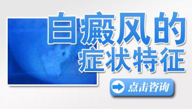 云南有白癜风医院吗:哪些症状表明白癜风在扩散
