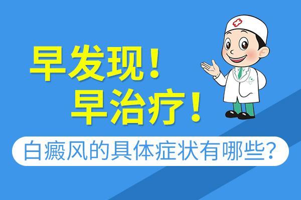 云南医院能看白癜风吗?要怎么护理白癜风?