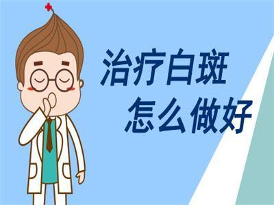 云南看<a href=https://www.aptsri.com/ target=_blank class=infotextkey>白斑</a>专科医院:治疗<a href=https://www.aptsri.com/ target=_blank class=infotextkey>白癜风</a>要注意哪些问题