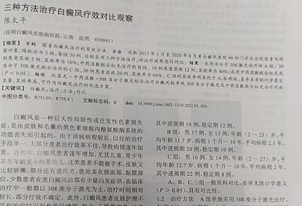 我院论文《<a href=https://www.aptsri.com/ target=_blank class=infotextkey>白癜风</a>疗效对比观察》核心期刊收录